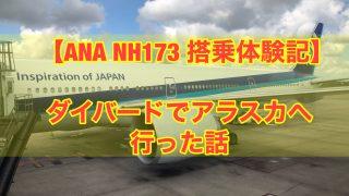 【ANA NH173 ヒューストン-成田】ダイバードでアラスカへ行った話