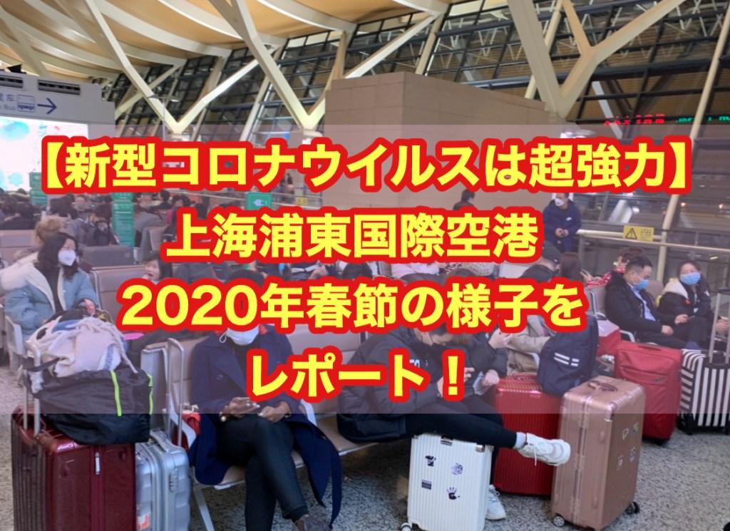 【新型コロナウイルスは超強力!】上海・浦東国際空港 2020年春節の様子をレポート!