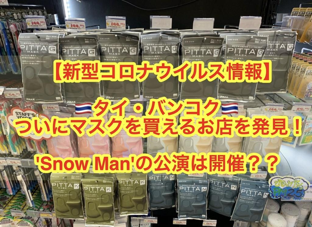 【新型コロナウイルス最新情報】タイ バンコク ついにマスクを買えるお店を発見!! Snow Manの公演は開催?