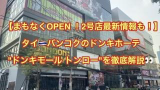 """【 まもなくOPEN 2号店最新情報も!】バンコクのドンキ """"ドンキモール トンロー""""を徹底解説"""