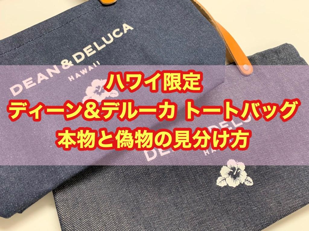 【必見】ハワイ ディーン&デルーカ トートバックの本物と偽物の見分け方