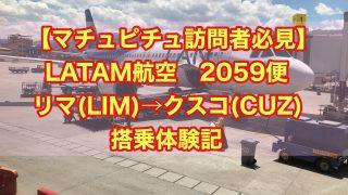 【マチュピチュ訪問者必見】LATAM航空2059便 リマ(LIM)→クスコ(CUZ) 搭乗体験記