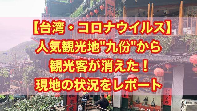 【台湾|コロナウイルス】人気観光地・九份から観光客が消えた!
