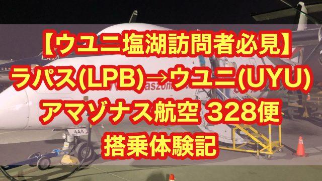 【ウユニ塩湖訪問者必見】ラパス→ウユニ アマゾナス航空328便 便搭乗体験記