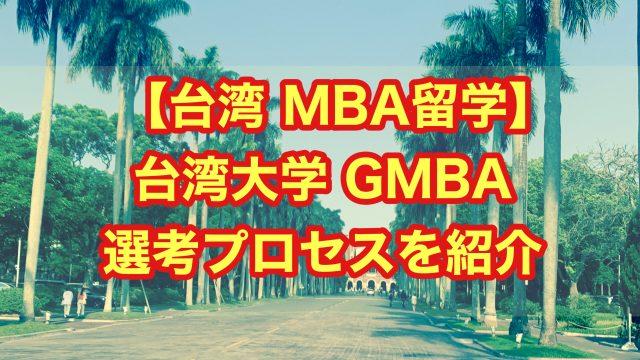 【台湾 MBA留学】台湾大学 GMBA 選考プロセスを紹介