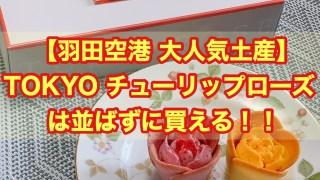 【羽田空港 大人気土産】TOKYO チューリップローズは並ばずに買える!