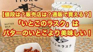 【値段は?販売店は?通販で買える?】「いとこのラスク」はバターのいとこより美味い!