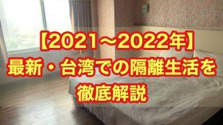 【2021~2022年】最新・ 台湾での隔離生活を徹底解説