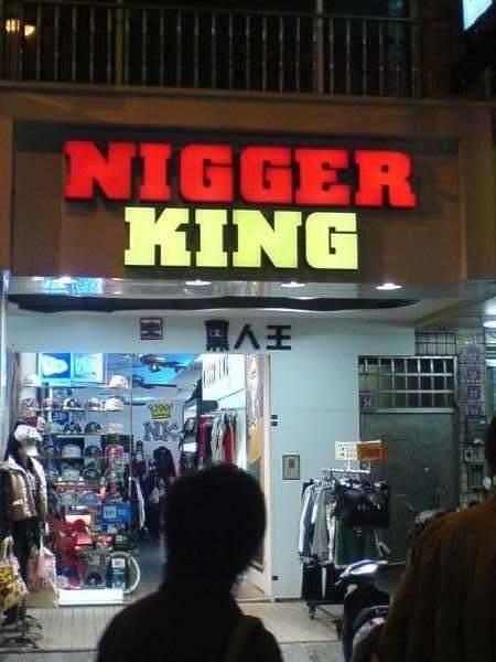 nigger king