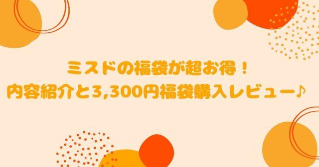 『ミスド福袋2021』が超お得!内容紹介と3,300円福袋購入レビュー♪