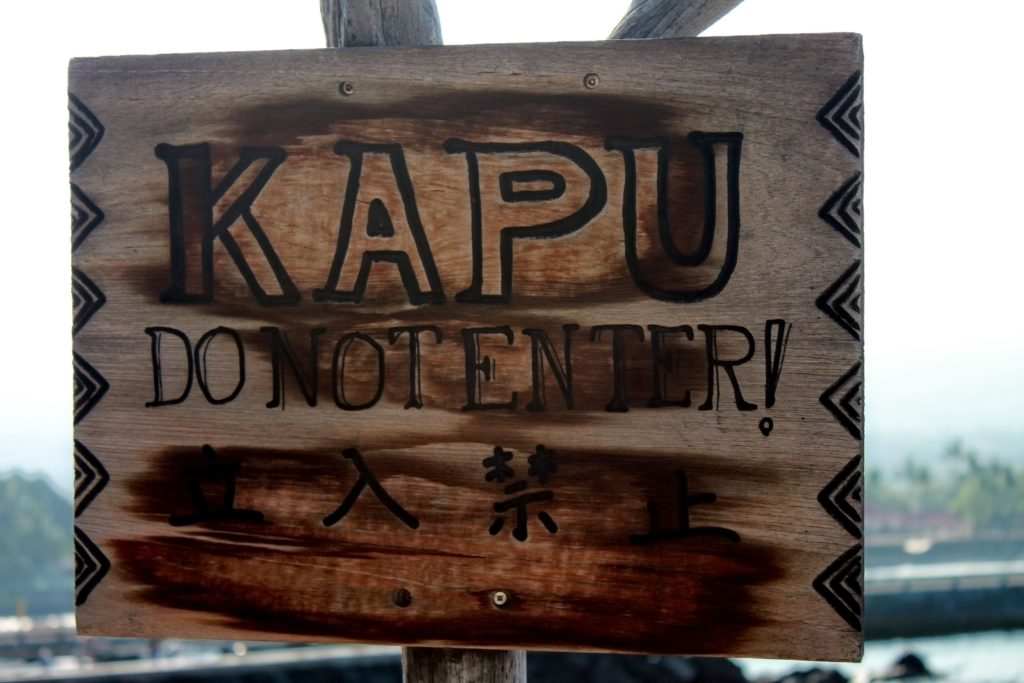 Big Island sign advising travelers not to enter. Travel pono means respecting signs like these.