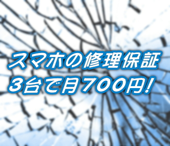 スマホの修理保証3台で月700円!|SIMフリーや中古もOK