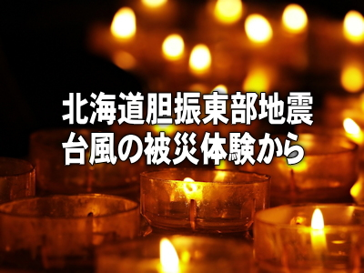北海道地震、台風21号の被災体験から