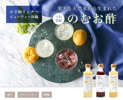 DIDYCO のむお酢