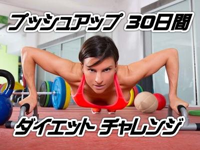 プッシュアップ30日間ダイエットチャレンジ