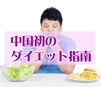 中国初のダイエット指南の内容