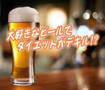 大好きなビールでダイエットがデキル!?