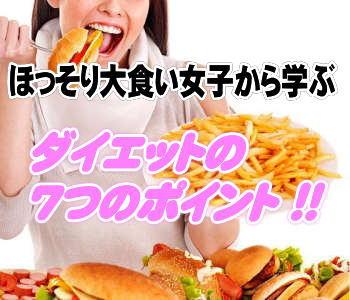 ほっそり大食い女子から学ぶダイエットの7つのポイント