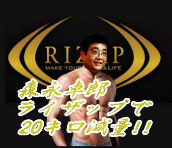 森永卓郎、ライザップで20キロ減量!!