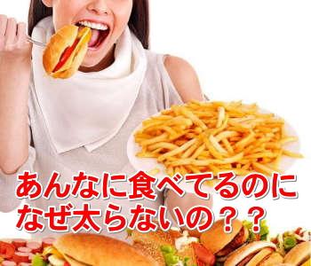 あんなに食べているのになぜ太らないの??
