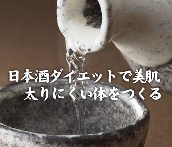 日本酒ダイエットで美肌&太りにくい体になろう!