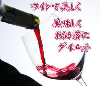 ワインで美味しくお洒落に美しくダイエット