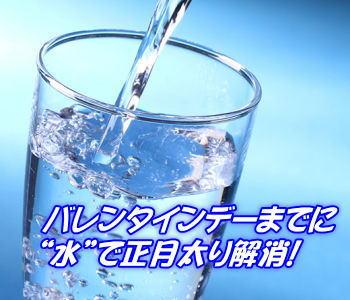 """バレンタインデーまでに""""水""""で正月太り解消!"""