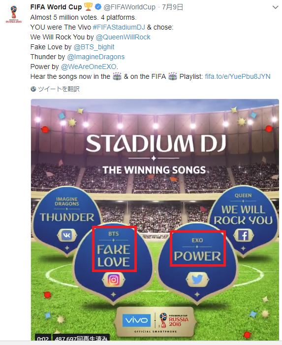 FIFA WorldCup 公式ツイッター