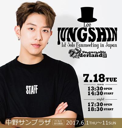 CNBLUE イ・ジョンシン1st ソロファンミーティング