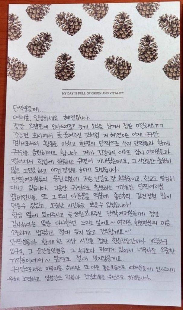公式ファンカフェに直筆の手紙を掲載したヘヨン 1