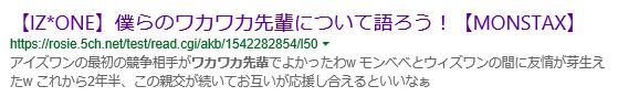 「ワカワカ先輩」の掲示板が!!