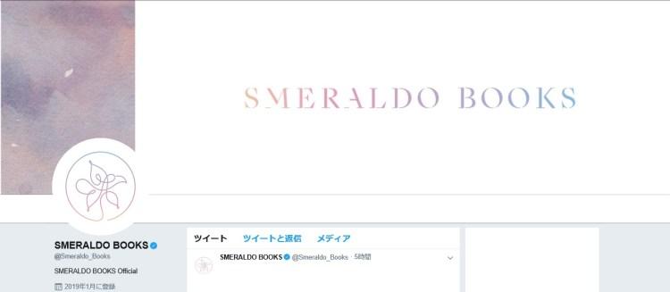 1月7日から稼働し始めた「SMERALDO BOOKS」というアカウント...
