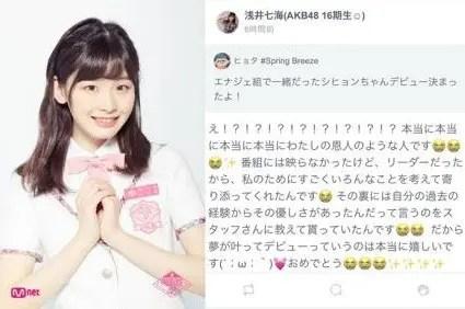 AKB48 浅井七海 シヒョンのデビューをお祝い!