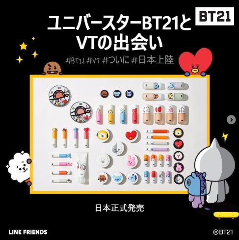 BTSとVTコスメの正式な商品が日本でも手に入る!