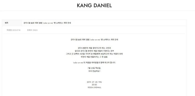 カン・ダニエル 公式SNS ファンショーケース