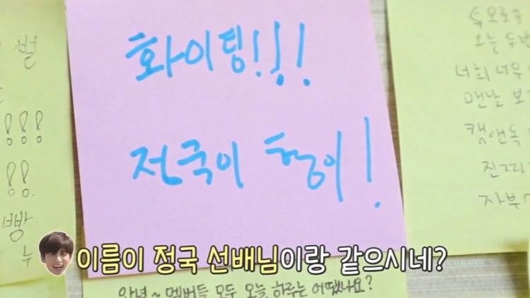 BTS ジョングク TXT メッセージ