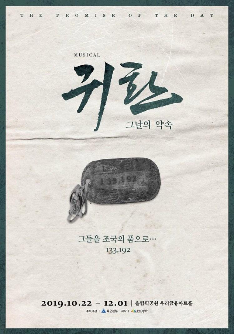 Wanna One ユン・ジソン ミュージカル
