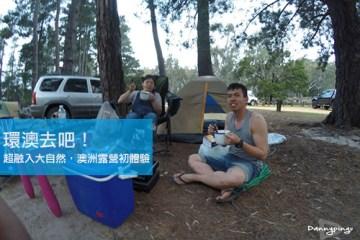 環澳去吧!超融入大自然,澳洲露營初體驗Ep1|Dannypingu