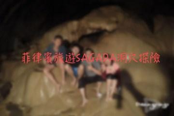 菲律賓碧瑤旅遊 – Sagada洞穴探險|Dannypingu