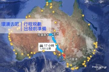 澳洲公路旅行 自駕環澳 路線規劃 絕美景點分享