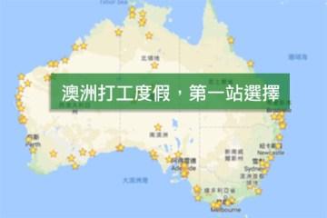 澳洲打工第一站 |給想去澳洲打工度假的你