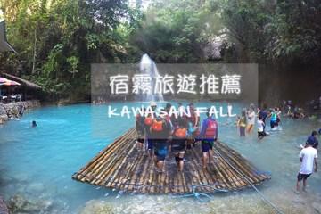 宿霧旅遊 熱門景點行程Kawasan Falls 遊學必玩跳水行程!!
