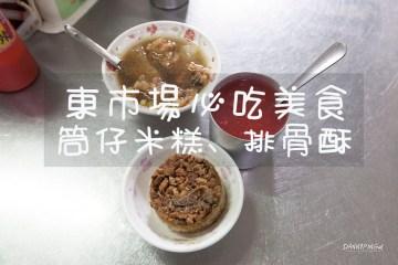 嘉義東市場 | 必吃美食推薦-袁家筒仔米糕排骨