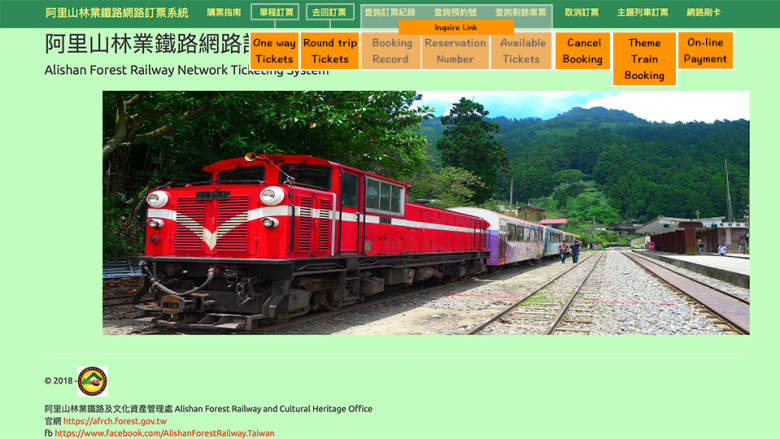alishan train ticket online