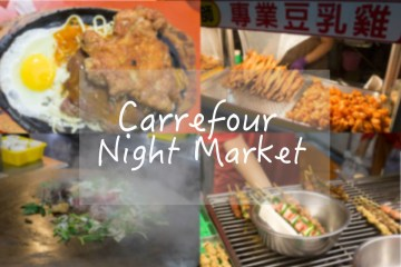 Chiayi night market Guide : What you can Eat at Carrefour Night Market ?