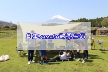 日本遊學|YAMASA短期遊學心得分享