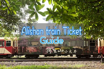 Alishan train ticket guide | How to get Alishan train ticket ?