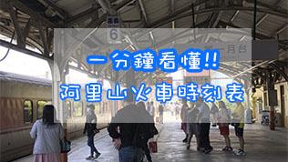 阿里山火車時刻表 | 一分鐘看懂阿里山去回程火車時刻