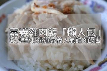嘉義雞肉飯推薦 『懶人包』嘉義火雞肉飯清單分享