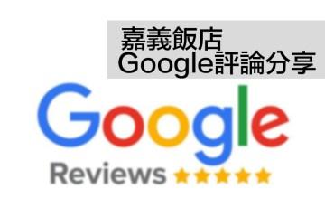嘉義飯店 : 嘉義旅遊住宿Google評論排名分享